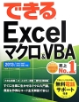 できるExcel マクロ&VBA 2013/2010/2007/2003/2002対