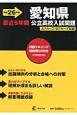 愛知県 公立高校入試問題 最近5年間 CD付 平成26年 Aグループ・Bグループ収録