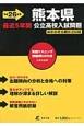 熊本県 公立高校入試問題 最近5年間 CD付 平成26年 最新年度志願状況収録