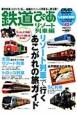 鉄道ぴあ リゾート列車編 リゾート列車で行くあこがれの旅ガイド DVD付 観光特急、トロッコ、SL・・・話題のリゾート列車を