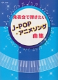 発表会で弾きたい J-POP・アニメソング曲集 初級~中級