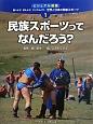 民族スポーツってなんだろう? ビジュアル図鑑 調べよう!考えよう!やってみよう! 世界と日本の民族スポーツ1