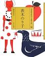 茨木のり子 日本語を味わう名詩入門16