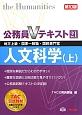 公務員Vテキスト 人文科学<第10版>(上) 地方上級・国家一般職・国税専門官(21)