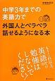 中学3年までの英語力で外国人とペラペラ話せるようになる本 英語は「英語力」より「運用力」です。