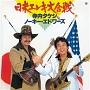 日米エレキ大合戦