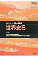 マーク式総合問題集 世界史B 2014