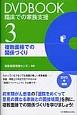 DVDBOOK 臨床での家族支援 複数面接での関係づくり DVD+書籍(3)