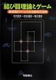 結び目理論とゲーム 領域選択ゲームでみる数学の世界