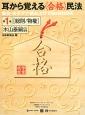 耳から覚える〈合格〉民法 条文・女子アナ読み上げCD&BOOK 総則/物権 (1)