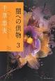 闇への供物 (3)