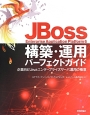 JBoss Enterprise Application Platform6 構築・運用パーフェクトガイド 企業向けJavaエンタープライズサーバ運用の極意