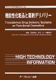 機能性化粧品と薬剤デリバリー
