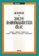 逐条解説・2012年金融商品取引法改正 逐条解説シリーズ