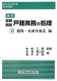 設題解説 戸籍実務の処理 親権・未成年後見編<改訂> (6)
