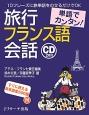 旅行フランス語会話 単語でカンタン! CD2枚付 10フレーズに旅単語をのせるだけでOK