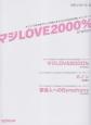 マジLOVE2000% ST☆RISH アニメ「うたの☆プリンスさまっ♪マジLOVE200