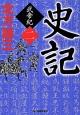 史記 武帝紀 (2)