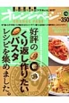 オレンジページ<いいとこどり保存版> 好評の「くり返し作りたいパスタ」レシピを集めました。 (16)