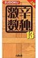 激辛数独 上級(13)