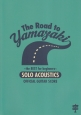 山崎まさよし/The Road to YAMAZAKI~the BEST for beginners~