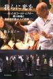 我らに光を さいたまゴールド・シアター蜷川幸雄と高齢者俳優41