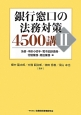 銀行窓口の法務対策4500講 為替・手形小切手・電子記録債権・付随業務・周辺業務編 (2)