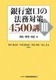 銀行窓口の法務対策4500講 貸出・管理・保証編 (3)