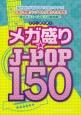 メガ盛り☆J-POP150