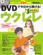 DVDで今日から弾ける! かんたんウクレレ DVD付 人気ソング23曲収録!