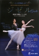 ジゼル バレエ名作物語6 新国立劇場バレエ団 オフィシャルDVD BOOKS