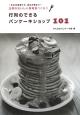 行列のできるパンケーキショップ101 ~北は北海道から、南は沖縄まで~全国のおいしい情報
