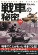 図解・戦車の秘密 戦車のことがもっと好きになる!