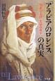 「アラビアのロレンス」の真実 『知恵の七柱』を読み直す