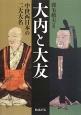 大内と大友 中世西日本の二大大名