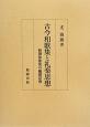 古今和歌集と礼楽思想 勅撰和歌集の編纂原理