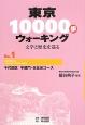 東京10000歩ウォーキング 千代田区半蔵門・日比谷コース 文学と歴史を巡る(1)