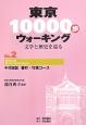 東京10000歩ウォーキング 千代田区番町・竹橋コース 文学と歴史を巡る(2)