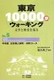 東京10000歩ウォーキング 中央区日本橋人形町・浜町コース 文学と歴史を巡る(5)