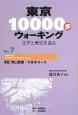 東京10000歩ウォーキング 港区青山霊園・六本木コース 文学と歴史を巡る(7)