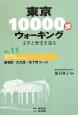 東京10000歩ウォーキング 新宿区大久保・余丁町コース 文学と歴史を巡る(11)