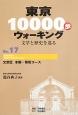 東京10000歩ウォーキング 文京区本郷・菊坂コース 文学と歴史を巡る(17)