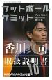 フットボールサミット 香川真司取扱説明書 サッカー界の論客首脳会議(13)
