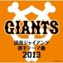 読売ジャイアンツ 選手テーマ曲 2013