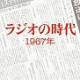 TSUTAYA限定 ラジオの時代 1967年