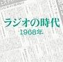 TSUTAYA限定 ラジオの時代 1968年