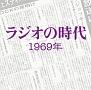 TSUTAYA限定 ラジオの時代 1969年