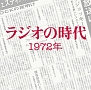 TSUTAYA限定 ラジオの時代 1972年