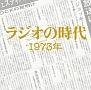 TSUTAYA限定 ラジオの時代 1973年