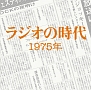 TSUTAYA限定 ラジオの時代 1975年